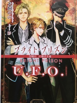 ブライト・プリズン 学園の王に捧げる愛 コミコミスタジオ特典小冊子「U.F.O.」