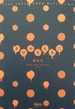 「やたもも」2・3巻発売記念応募者全員サービス小冊子