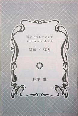 官僚シリーズレアCP mini★mini小冊子 第2弾