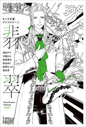キャラ文庫アンソロジー2 翡翠(表題作 「暴君竜と初恋の香り」番外編)