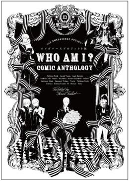 オメガバースプロジェクト展 WHO AM I ? COMIC ANTHOLOGY