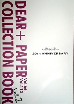DEAR+ PAPER COLLECTION BOOK Vol.2(Vol.66-Vol.113)
