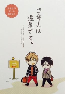 ドラマCD「サヨナラゲーム」初回特典描き下ろしプチコミックス
