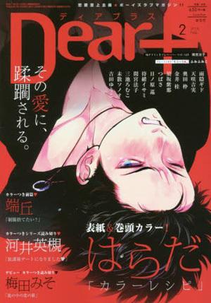 Dear+ 2018年2月号(雑誌著者等複数)