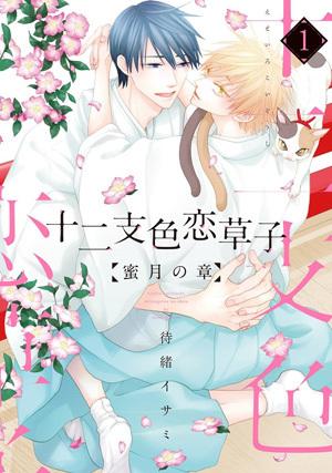 十二支色恋草子~蜜月の章~(1)
