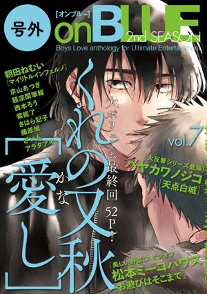 号外onBLUE 2nd SEASON vol.7