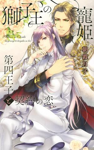 獅子王の寵姫 第四王子と契約の恋