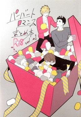 パーバートロマンスまとめ本 vol.01