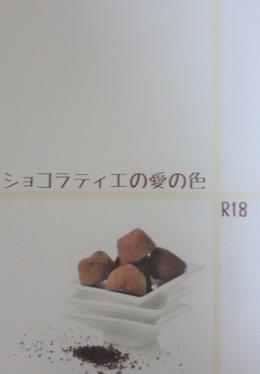 ショコラティエの愛の色
