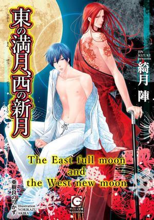 東の満月、西の新月