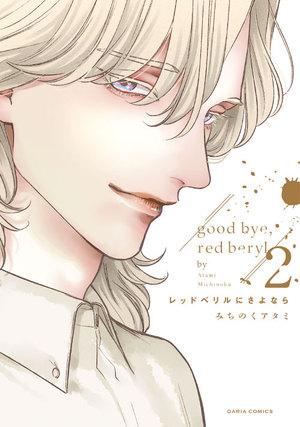 レッドベリルにさよなら(2)