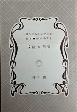 官僚シリーズレアCP mini★mini小冊子 第4弾