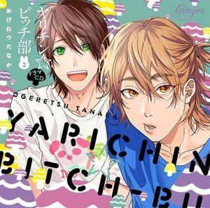 ヤリチン☆ビッチ部(3)