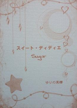 スイート・ディディエ Sugar