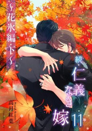 続・仁義なき嫁11 ~花氷編・下巻~