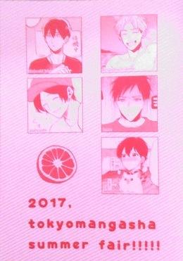 2017 tokyomangasya summer fair!!!!! 小冊子