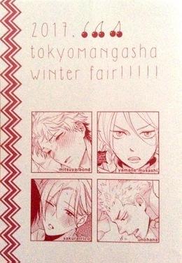 2017 tokyomangasya winter fair!!!!! 小冊子