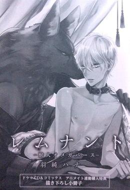 「レムナントー獣人オメガバースー」アニメイト連動購入特典小冊子