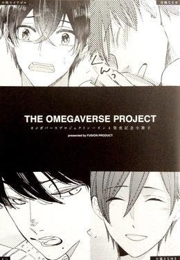 オメガバースプロジェクト シーズン4発売記念小冊子 第1弾
