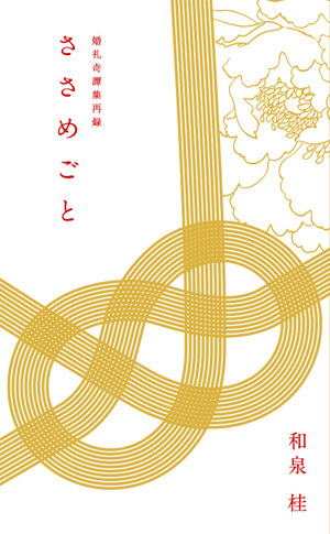 ささめごと 婚礼奇譚集 再録集