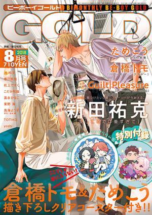 BE・BOY GOLD 2018年8月号(雑誌著者等複数)