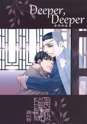 Deeper,Deeper