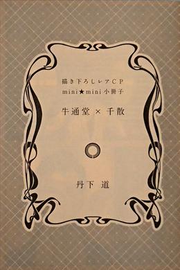 官僚シリーズレアCP mini★mini小冊子 第5弾