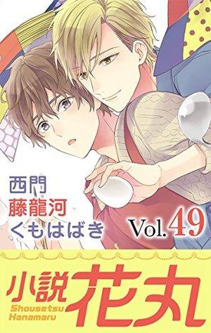 小説花丸 Vol.49