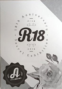 drap18th Anniversary~Secret Exhibition~ R18 小冊子A