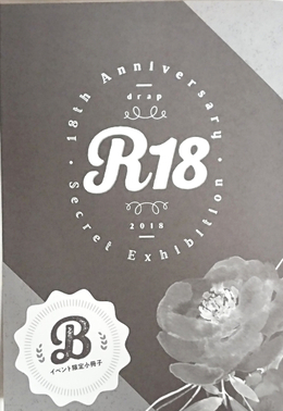 drap18th Anniversary~Secret Exhibition~ R18 小冊子B