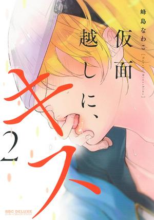 仮面越しに、キス (2)