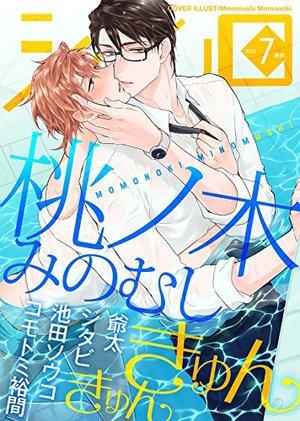 シガリロ2018年7月号 きゅんきゅん