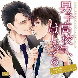 彼らの恋の行方をただひたすらに見守るCD「男子高校生、はじめての」 Episode 0 After disc~HOME~