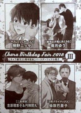 Chara BIRTHDAY FAIR 2018 III キャラ創刊23周年記念バースデーフェア小冊子