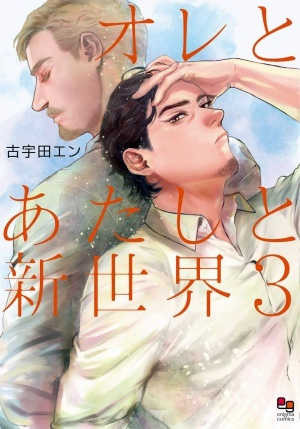 オレとあたしと新世界(3)