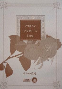 アラビアン・プロポーズ Extra