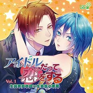 アイドルだって恋をする Vol.1 生真面目敬語(マネージャー)×生意気小悪魔(生意気小悪魔)の秘密の関係