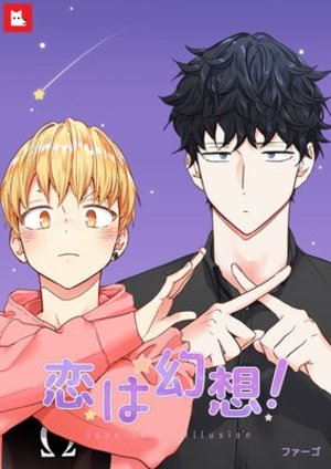 恋は幻想!