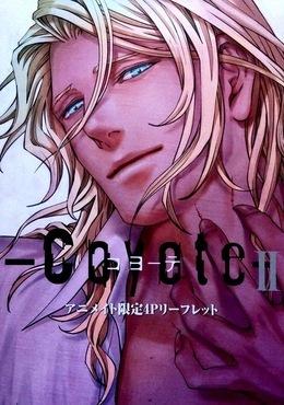 「コヨーテ II」アニメイト限定ドラマCD連動特典リーフレット