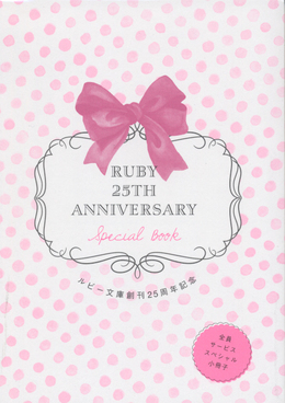 Ruby 25th Aniversary special book