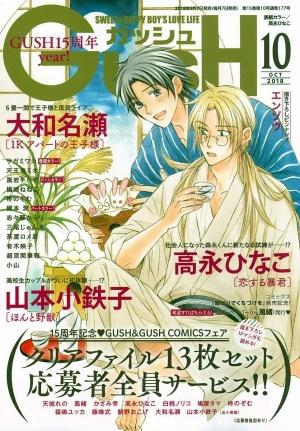GUSH(ガッシュ) 2018年10月号(雑誌著者等複数)