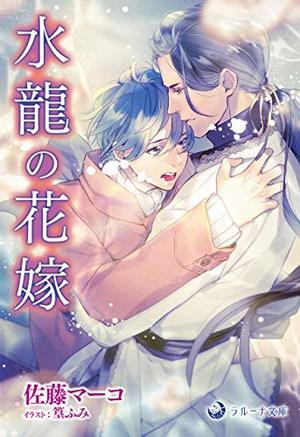 水龍の花嫁