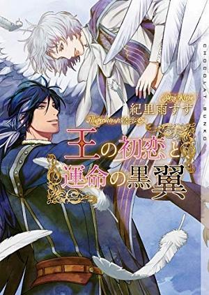 王の初恋と運命の黒翼