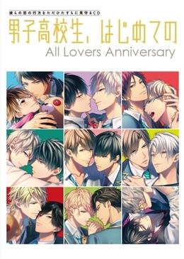 男子高校生、はじめての SS集 ~All Lovers Anniversary~