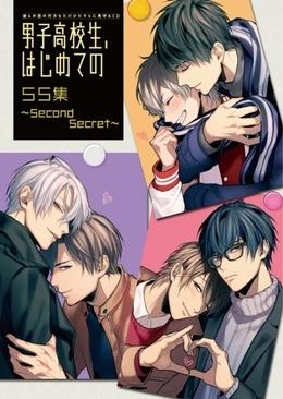 男子高校生、はじめての SS集~Second Secret~