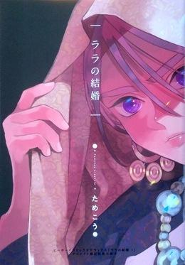 「ララの結婚 (1)」アニメイト限定小冊子