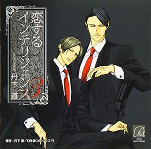 恋するインテリジェンス(3)