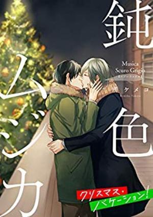 鈍色ムジカ クリスマス・バケーション!