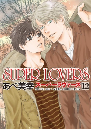 SUPER LOVERS(12)