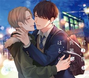 君と僕と世界のほとり Phrase2 迷い恋バレンタイン<アニメイト限定盤>
